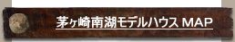 茅ヶ崎南湖モデルハウス