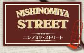 ニシノミヤストリート